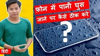 How to Repair & fix water damaged Mobile Phones at home