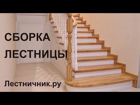 Сборка #лестницы на второй этаж; #Лестница в частном доме...