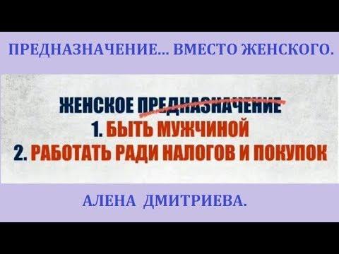 Предназначение вместо женского. Алёна Дмитриева.