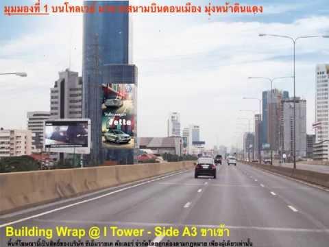 Don Muange highway building wrap mega billboard, Bangkok Thailand