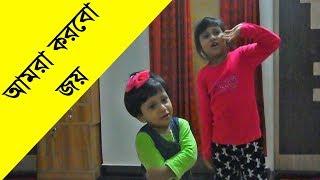 আমরা করবো জয় | 'Amra korbo joy' Two years baby sing with her sister