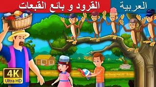 القرود و بائع القبعات | The Cap Seller and Monkeys Story in Arabic | قصص اطفال | حكايات عربية