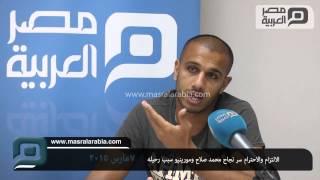 مصر العربية | لالتزام والاحترام سر نجاح محمد صلاح ومورينيو سبب رحيله
