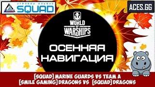 Турнир Осенняя навигация [SQUAD]Marine Guards VS TEAM A, [Smile Gaming] Dragons VS  [SQUAD] Dragons