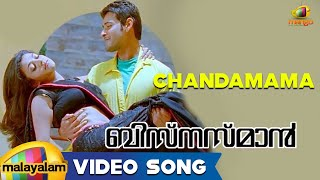 Businessman Lip Lock Mallu Song - Chandamama Song - Mahesh Babu, Kajal Agrawal