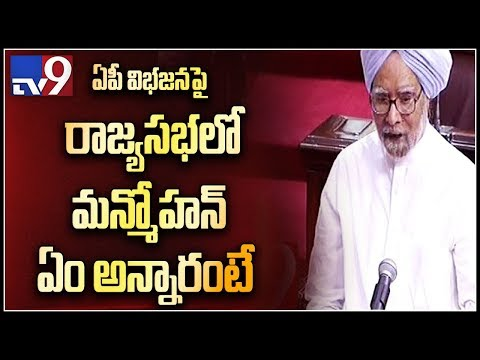 Manmohan Singh asks Centre to honour commitment to Andhra Pradesh in Rajya Sabha - TV9