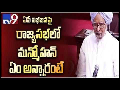 Manmohan Singh asks Centre to honour commitment to Andhra Pradesh in Rajya Sabha - TV9
