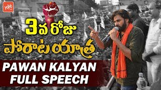 Pawan Kalyan Full Speech at Janasena Praja Porata Yatra DAY 3 in Palasa, Srikakulam |YOYO TV Channel