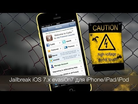 Jailbreak iOS 812 для iPhone iPad и iPod touch с