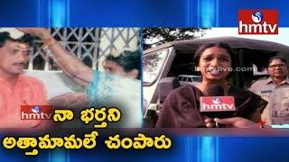 విజయనగరంలో పరువుహత్య | భార్యకు తెలియకుండానే దహన సంస్కారాలు | Honor Killing | hmtv News