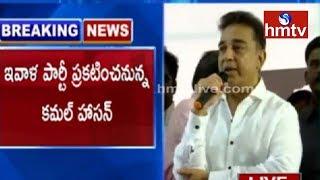 తమిళనాడులో కొత్త పార్టీ: Kamal Haasan LIVE Speech  | hmtv