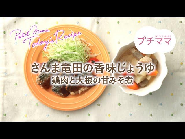 さんま竜田の香味じょうゆ