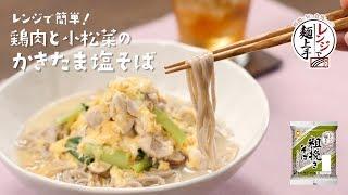 「レンジで麺上手 粗挽きそば」で、鶏肉と小松菜のかきたま塩そば