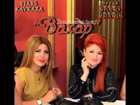 Жаклина и Залина Шамова - Вахар (Сёстра) ПРЕМЬЕРА 2016 НОВИНКА 2016 ХИТ