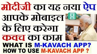What is m-Kavach App ? What are the Benefits of M Kavach App? How to Use m Kavach App - in Hindi