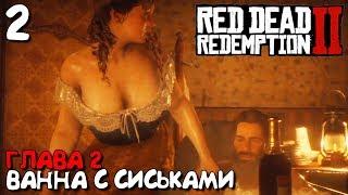 Red Dead Redemption 2 Прохождение Часть 2 ► ЛЕГЕНДАРНЫЙ МЕДВЕДЬ /ПЕРВЫЙ РАЗ С ДЕВУШКОЙ В ВАННЕ RDR 2