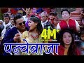 New Panchebaja Song 2073 पन्चेबाजा गीत Makur Makur Ghur By Devi Gharti & Prakash Saput