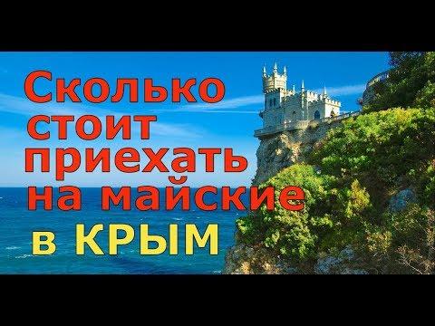 🔴🔴 Сколько СТОИТ сьездить на МАЙСКИЕ праздники в КРЫМ 🔴🔴  На,что ЖАЛУЮТСЯ крымчане.