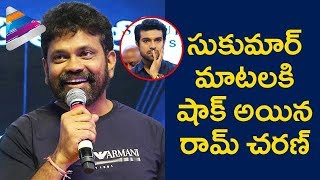 Sukumar Emotional Words about Ram Charan | Rangasthalam Pre Release Event | Chiranjeevi | Samantha