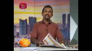 Ru Paththara 2021-02-24 | Rupavahini