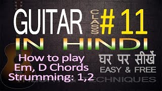 Complete Guitar Lessons For Beginners In Hindi 11 How to play E Minor D chords Strumming 12