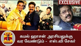 S.Ve. Shekher meets Ulaga Nayagan Kamal Haasan, Says Kamal Should enter Politics
