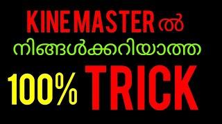 💯Kine Master Hidden Trick In Malayalam |💯 ആർക്കും അറിയാത്ത Trick