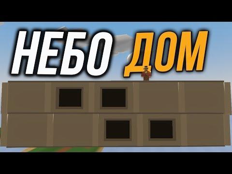 Как построить дом в небе за 1 минуту / ГАЙД для Админов / Как переносить свой дом
