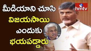 Why YCP MP Vijayasai Reddy Scared After Seeing Media? - Chandrababu | hmtv News