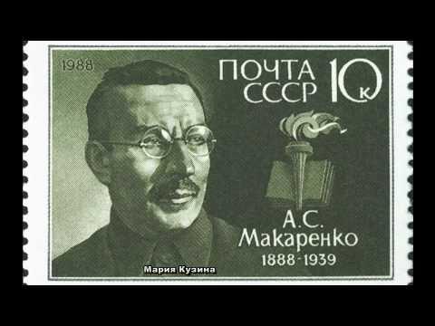 Педагогическая поэма  Макаренко А С