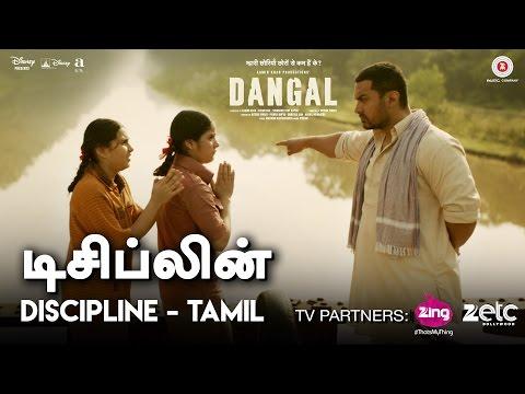 டிசிப்லின் (DISCIPLINE - Tamil) | Dangal | Aamir Khan | Pritam | R.S. Rakthaksh thumbnail