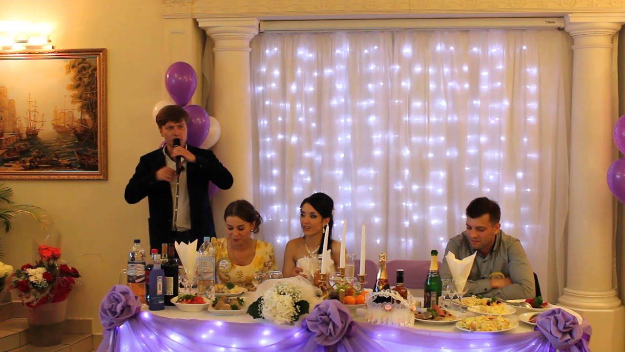 Свадьба тамада поздравления к