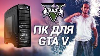 Компьютер для GTA V. Мощная сборка для GTA 5