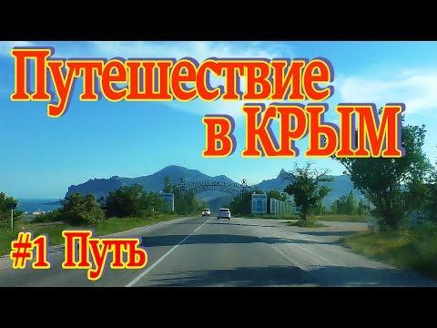 Путешествие в Крым. Часть 1. Путь