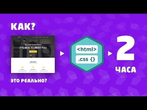 Верстка HTML + CSS За 2 Часа. Из PSD. С Нуля. Полная Запись.