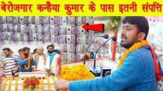 Begusarai से चुनाव लड़ रहे बेरोजगार Kanhaiya Kumar  के पास है इतनी संपत्ति की... होश उड़ जायेगे