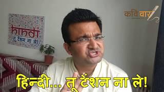 download lagu हिन्दी... तू टेंशन ना ले - Hindi Diwas Poem gratis
