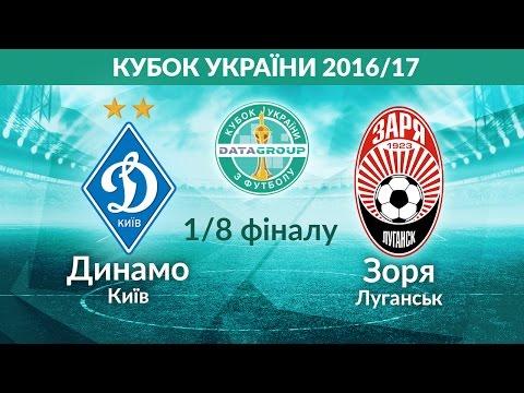 Повний матч - 1/8 фіналу. Динамо Київ - Зоря Луганськ