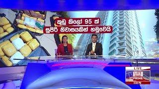 Ada Derana Late Night News Bulletin 10.00 pm - 2019.01.22