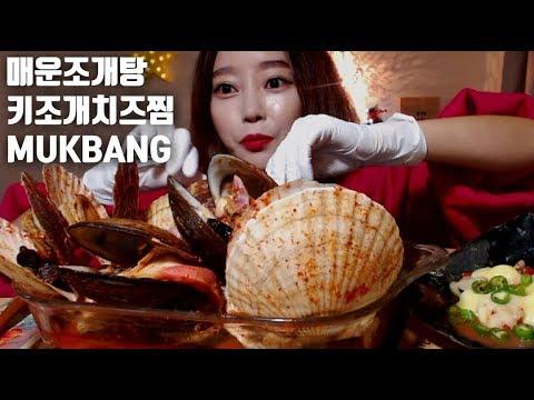 매운조개탕 키조개치즈찜 한국당면 먹방 mukbang eatingshow shellfish 貝 贝类 مأكولات بحرية