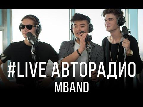 Живой концерт MBAND (#LIVE Авторадио)