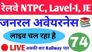 #LIVE_CLASS # General Awareness for railway NTPC, Group D {LEVEL-1} and JE #Daily_Class 74