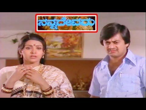 Nanna Devaru || Kannada Full Length Movie video