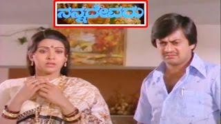 Bachchan - Nanna Devaru || Kannada Full Length Movie