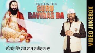 JEHDE UTTE HATH GURU RAVIDAS DA (Full Album) | VIJAY HANS | Latest Punjabi Songs 2017
