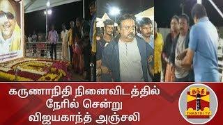 கருணாநிதி நினைவிடத்தில் விஜயகாந்த் நேரில் அஞ்சலி | Vijayakanth | Karunanidhi