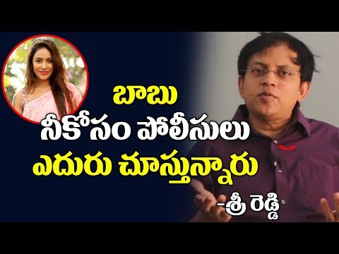 Sri Reddy Strange Comments on Babu Gogineni about Police Case | Y5 tv |