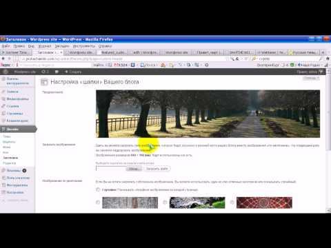 Как поменять шапку сайта в шаблоне WordPress ч 1