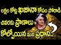 కోట్ల ఖజానా కోసం పోరాడి చివరకు ప్రాణాలు కోల్పోయిన మన ప్రధాని    Indira Gandhi Real Story Of Treasure