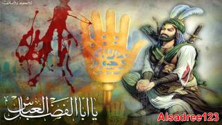 سلوان الناصري جديد 2012 رووووعه حماسية ـ انا أخو العباس